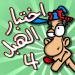 🤡 لعبة اختبار الهبل 4 v1.0.8 APK Latest Version