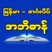 Burmese-English Translator and Dictionary v1.0.5 APK Download New Version