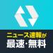 Download ニュース速報・地震速報NewsDigest/ニュースダイジェスト v7.11.2 APK For Android