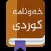 Download kurdish خونامە تعبیر خواب کردی v2.1 APK
