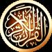 Download القرآن الكريم بدقة عالية بدون انترنت v6.1 APK