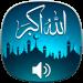 Famous Islamic Songs & Nasheeds & Ringtones 2020 v1.3 APK Download New Version