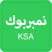 Free Download نمبربوك السعودي v47 APK
