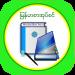 MM Bookshelf – Myanmar ebook and daily news v1.4.6 APK New Version