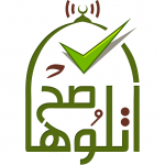 Otlooha Sa7 – Quran Teaching v5.4 APK Download Latest Version