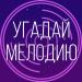 Download Угадай мелодию 2020 – Музыкальная викторина v1.3.6 APK