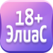 Download Alias • Элиас v2.6 APK Latest Version