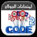 Download تعليم السياقة تونس Code route Tunisie 2020 v19.0 APK Latest Version