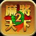 Download Mahjong World 2: Learn Mahjong & Win v2.00550 APK Latest Version