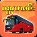 Download Mandalar Minn Express v1.6.8 APK
