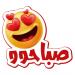 Download WAStickerApps صباح الخير مساء الخير v4.0.0 APK New Version