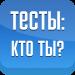 Download Тесты: Кто ты? v1.8.2 APK For Android