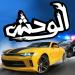 Download الوحش الميكانيكي | تفحيط هجولة تطعيس، ألعاب سيارات v2.0 APK Latest Version