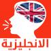 Download تعلم الانجليزية بالصوت – wellingo v3.2 APK New Version