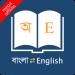English Bangla Dictionary v8.3.5 APK For Android