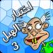 Free Download 🤪 لعبة اختبار الهبل 3 v1.2.4 APK