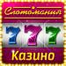 Free Download Слотомания v6.35.6 APK