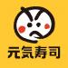 元気寿司 Genki Sushi v3.11.0 APK Latest Version