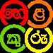 Helakuru Lite – Keyboard Only v2.0.2 APK Download For Android