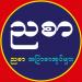 Nya Sar – အပြာစာအုပ်များ v2.0 APK Download New Version