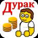 Дурак на деньги v APK Download Latest Version