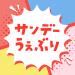 サンデーうぇぶり – 毎日更新マンガアプリ v4.6.3 APK Latest Version