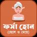 ফর্সা হোন প্রাকৃতিকভাবে (ছেলে ও মেয়ে) v5.5 APK Download For Android