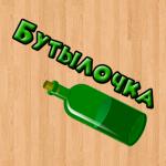 Бутылочка 18+ v1.2.4 APK Download Latest Version