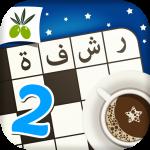 رشفة رمضانية 2 – ثقافة و تسلية v2.1 APK For Android