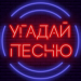 Download Угадай песню 2020 – Муз. викторина без интернета v1.8.7 APK New Version