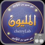 Download من سيربح المليون 2020 – المليونير العربي v2.47 APK New Version