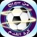 Download من سيربح كرة القدم 2021 v14.0 APK Latest Version
