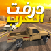 Download درفت العرب Arab Drifting v1.2 APK Latest Version
