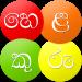 Download Helakuru – Sri Lanka's Super App 🇱🇰 v7.14.8 APK For Android