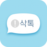 Download 삭톡 – 삭제된 메시지 보기 (구 모든톡K) v2.6.2 APK New Version