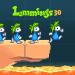 Download Lemmings v6.10 APK