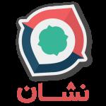 Download نشان – نقشه و مسیریاب فارسی – Neshan v9.8 APK New Version
