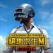 Download PUBG MOBILE:絕地求生M v1.5.0 APK For Android