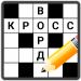 Download Russian Crosswords v1.15.6 APK New Version
