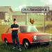 Download 🐄 🐖 🐓 Russian Village Simulator 3D v1.1 APK Latest Version