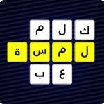 Download لمسة – لعبة كلمات و ألغاز v1.48 APK