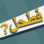 Download فطحل العرب – لعبة معلومات عامة v1.61 APK Latest Version