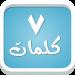Download سبع كلمات – لعبة معلومات عامة v2.5 APK Latest Version