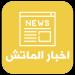 Download اخبار الماتش v4.1 APK New Version