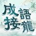 Download 成語填填字: 免費成語接龍小遊戲,學習國語的好助手 v4.801 APK
