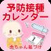 Download 無料 予防接種カレンダー~小児科医小西公麿医師の監修~ v8.0.3 APK For Android