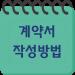 Download 부동산계약서 작성방법 vMethod-C.4.9 APK For Android
