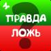 Free Download Правда или ложь – на скорость! Викторина 2021 v7.7 APK