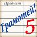 Free Download Грамотей! – викторина орфографии для взрослых v5.3.0 APK