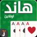 Hand, Hand Partner & Hand Saudi v20.1.1 APK Latest Version